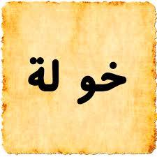معنى اسم خولة بالعربية لم يسبق له مثيل الصور Tier3 Xyz