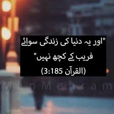 urdu quotes inspirational home facebook