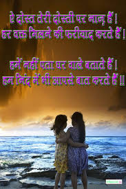 hindi shayari on friendship dosti forever for facebook status