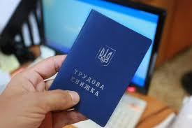 На Луганщині легалізовано працю понад 6 тис. громадян