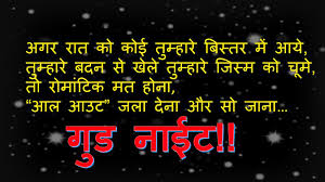 hindi shayari good night pics hd