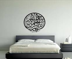 Amazon Com Stickersforlife Wall Decor Vinyl Sticker Room Decal Art Arabic Religion Sign Lettering Islamic Calligraphy 948 Home Kitchen