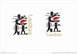 老灶火锅LOGO设计图__企业LOGO标志_标志图标_设计图库_昵图网nipic.com