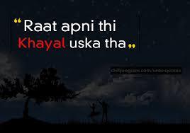 urdu quotes on love urdu love quotations chill program