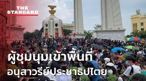 ผู้ชุมนุมเข้าพื้นที่อนุสาวรีย์ประชาธิปไตย - YouTube