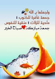 صور صباح الخير جمعة مباركة 2019 Jumma Mubarak Images Love In