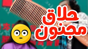 مقاطع مضحكة و الحلاق المجنون عبيد Youtube