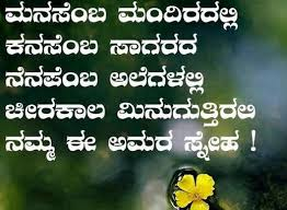 whatsapp status online message in kannada language 🙂 share messages