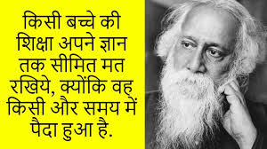 rabindranath tagore quotes in hindi रबीन्द्रनाथ