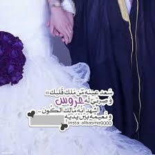 العروسة خلفيات عروسه مكتوب عليها