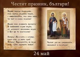 Патриотични и национални празници - Поздравителни картички | Facebook