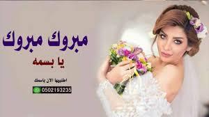 زفة للعروس باسم بسمه شيلة مبروك مبروك للعروس للطلب