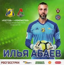 ФК Ростов Локомотив Москва 24 09 2017