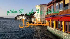 تركيا مناظر طبيعية روعة منطقة كنلجاkanlica مطعم على التل مناظر ولا