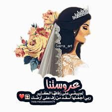 Pin By Malak On Bride Wedding Couple Photos Arab Wedding July