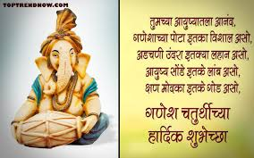 ganesh chaturthi wishes in marathi messages quotes images