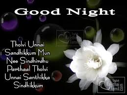 good night good morning images in tamil