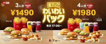 「マクドナルド3000円分」の画像検索結果