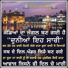waheguru g yooying punjabi quotes gurbani quotes sikh quotes