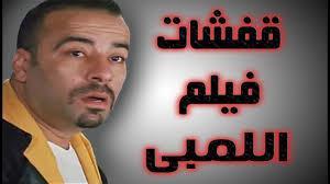 اجمد قفشات الافلام قفشات فيلم اللمبي Youtube