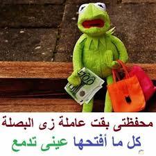 مسخرة اجمل الصور المضحكة المكتوب عليها فيس بوك