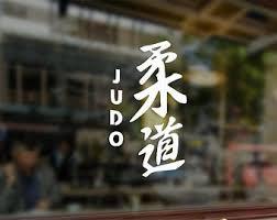 Judo Decal Etsy