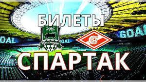 Краснодар Спартак билеты купить в Краснодаре | Хобби и отдых