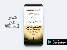 شعر عن الصداقة For Android Apk Download