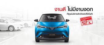 Toyota Customer Service - ศูนย์บริการซ่อมตัวถังและสี