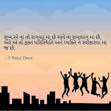 happiness quotes in gujarati com