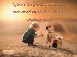 telugu friendship quotes friendship quotes in telugu whykol
