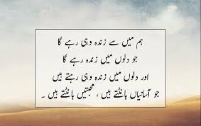 best inspirational quotes in urdu of all time inspiration