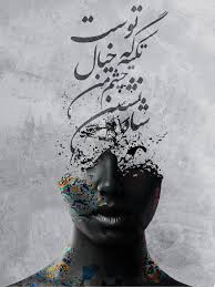 Your Eyes Are All I Need Canvas Art Persian Calligraphy Etsy In 2020 Persian Art Painting Persian Calligraphy Art Calligraphy Art