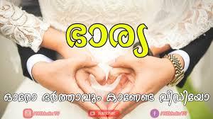 ഭാര്യ wife malayalam video