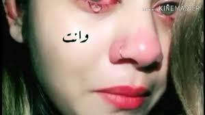 اجمل حالات واتس اب حزينه 2019 اروع عيون بنت تبكي Youtube