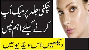 oily skin par makeup karne ka sahi