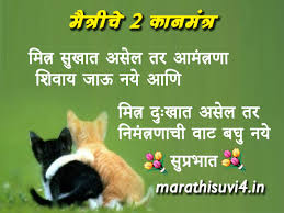 the best friendship quotes in marathi images allquotesideas
