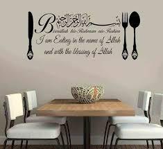 Bismillah Eating Dua Calligraphy Vinyl Decals Murals Halalcitymart