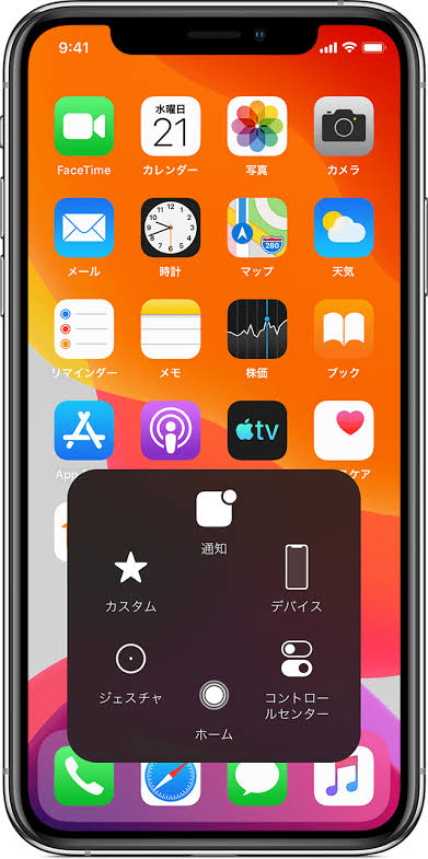 """「Assistive Touch フリー素材」の画像検索結果"""""""