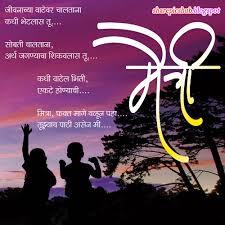 friends quotes in marathi in quotesgram