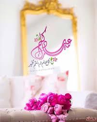 رمزيات عيد الفطر انستقرام 2020 احلي صور للعيد