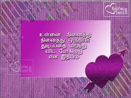 love failure miss you tamil kavithaigal