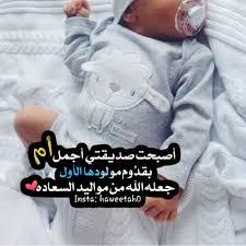 صور مباركه بالمولود تهنئه بالمولود الجديد احلام مراهقات