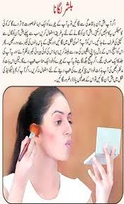 blush on tips blush on tips in urdu