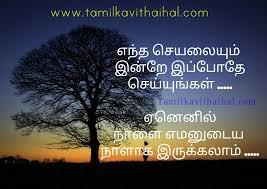 future quotes in tamil