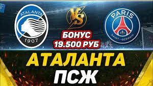 Аталанта - ПСЖ | Лига Чемпионов Прогноз на Футбол Обзор - YouTube