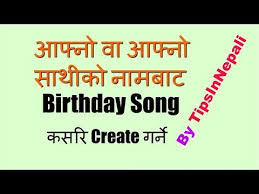 how to create birthday song of your in i