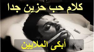 اجمل كلام حب حزين عبارات قاتلة مليانة جرح وحزن احلى حلوات