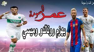 عمر السومة يهزم رونالدو وميسي Youtube