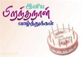 birthday greeting quotes in tamil